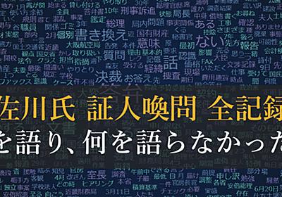 全記録・証人喚問で佐川氏は何を語ったか 財務省決裁文書問題 | NHK NEWS WEB