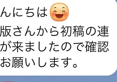 「なぜ日本では休校中にオンライン授業をしないの」それは日本の保護者のITリテラシーは格差がひどすぎるから説 - Togetter