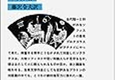 なぜ日本は高度教育を受けた高機能人材を排除したがるのか - 狐の王国