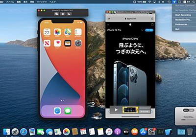 iOSシミュレータの画面を録画しMP4/GIF形式で素早くSlackやGitHub、Twitterなどに投稿できるMacアプリ「RocketSim」がアプリ内課金を導入し無料で使用可能に。 | AAPL Ch.