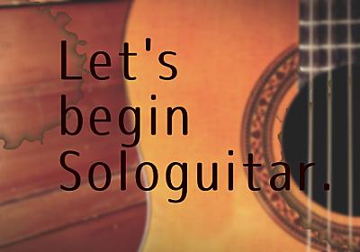 ソロギターを始めるために知っておく、たった3つのこと。難しそうなだけで、案外簡単に始められちゃう! | KOTAMU BOO