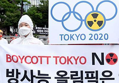 韓国で「放射能五輪」キャンペーン 2020年の日韓関係は|NEWSポストセブン