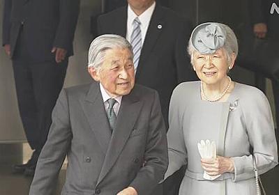 上皇ご夫妻や高齢の皇族方 2回目のワクチン接種受けられる | 新型コロナ ワクチン(日本国内) | NHKニュース