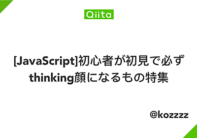 [JavaScript]初心者が初見で必ずthinking顔になるもの特集 - Qiita