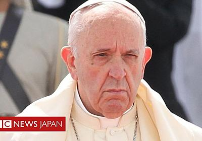 ローマ法王、フランスの司祭が修道女を性奴隷にしていたと認める - BBCニュース