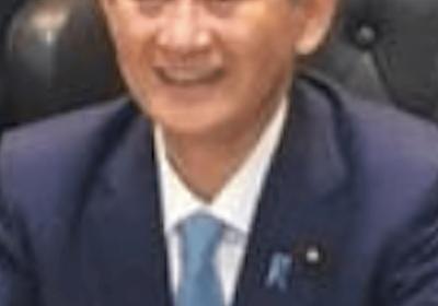 菅首相が1年間で8000万円のカネ集めパーティ! 一方で安倍前首相「桜前夜祭」と同じ政治資金報告書不記載、補填疑惑も浮上|LITERA/リテラ
