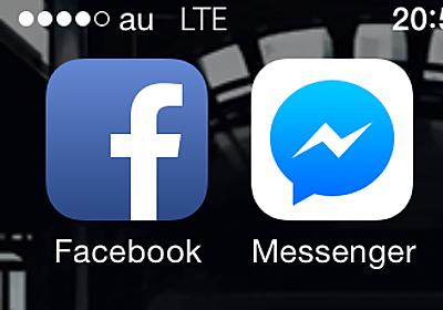 フェイスブックアプリ、バックグラウンド更新をオフにしてもバックグラウンド更新し続ける細工をしていたことが明らかに。 – すまほん!!