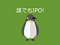 1株からIPO投資が可能な「誰でもIPO」のリリース開始   Appスマポ