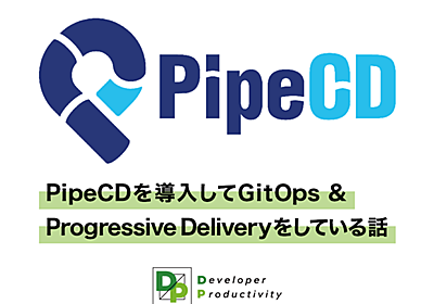 PipeCDを導入してGitOps & Progressive Deliveryをしている話 | CyberAgent Developers Blog