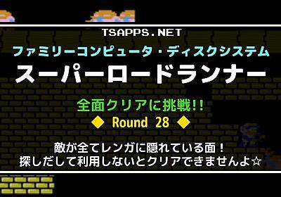スーパーロードランナー攻略(28)隠れている敵を呼び出して利用せよ | レトロゲームとドラクエ大好き!TSAPPS開発室の息抜きゲーム部屋