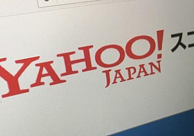 ヤフーが「Yahoo!スコア」終了へ、事実上サービス開始できず | 日経クロステック(xTECH)