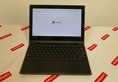 レノボが教育向けにChromebook「300e」「500e」2機種を発表   &GP