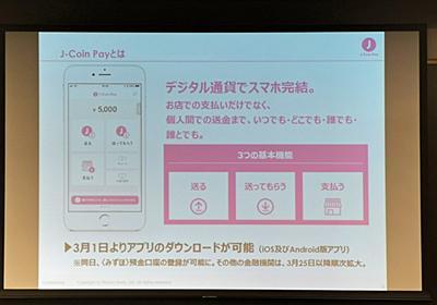 みずほ銀行など約60社が参加――デジタル通貨プラットフォーム「J-Coin Pay」始動 3月サービス開始 - ITmedia Mobile