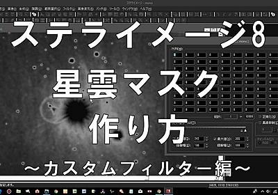 ステライメージ8での星雲マスクの作り方(カスタムフィルター編)