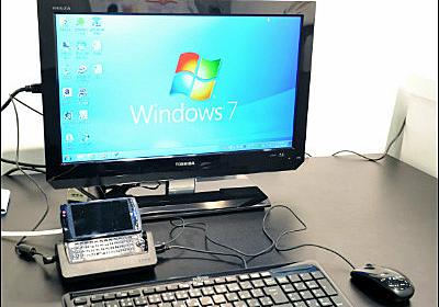 あまりにも異彩を放つ「Windows 7ケータイ F-07C」超速攻フォトレビュー、手のひらサイズのパソコンに - GIGAZINE