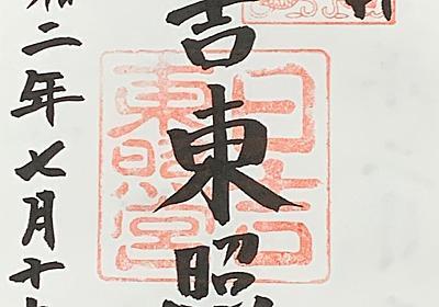 御朱印集め 日吉東照宮(Hiyoshi-Tousyougu):滋賀 - suzukasjp's diary