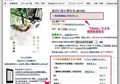 図書館の貸出予約支援ツール4選+1 Amazonの画面からも予約できるぞ | MasaLog