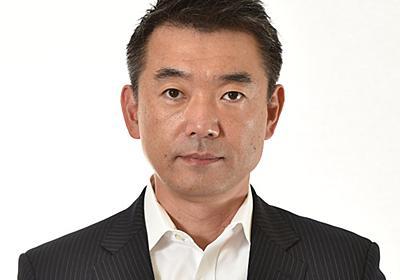 日本維新の会:創始者・橋下氏が新著「維新、失敗だった」 - 毎日新聞
