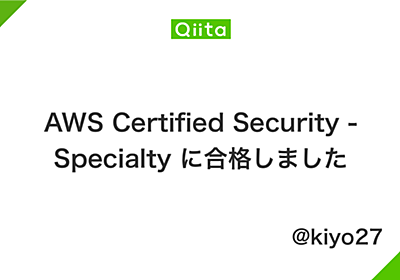 AWS Certified Security - Specialty に合格しました - Qiita