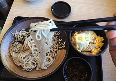 打ちたての茹でたて!『ゆで太郎』のツルツルお蕎麦は、チェーン店の枠を超えた美味しさ! | 茅ヶ崎に風が吹いてた。
