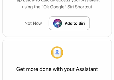 iPhoneで「ヘイSiri、ヘイGoogle」 GoogleアシスタントがSiriショートカット対応 - ITmedia NEWS