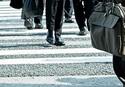 消滅間近…正社員という「特殊な身分」は、なぜ日本に生まれたか(小熊 英二) | 現代ビジネス | 講談社(1/6)