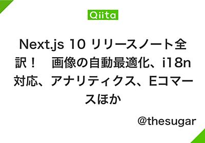 Next.js 10 リリースノート全訳! 画像の自動最適化、i18n対応、アナリティクス、Eコマースほか - Qiita