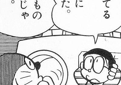 人生に疲れている人のために「ドラえもん」の名言を紹介する【漫画】 - 水がめ満タンブログ