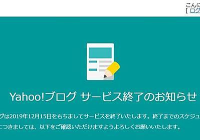 「Yahoo!ブログ」12月15日にサービス終了 ジオシティーズに続き - ITmedia NEWS