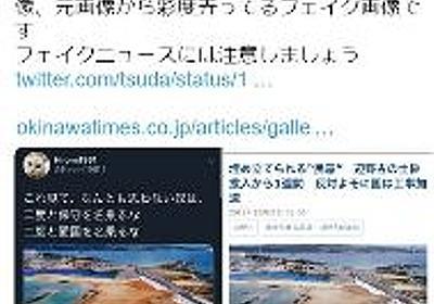 津田大介さん、RTの辺野古土砂画像がフェイクと指摘される→津田さん「フェイクも何も沖縄タイムスの画像です | もえるあじあ(・∀・)