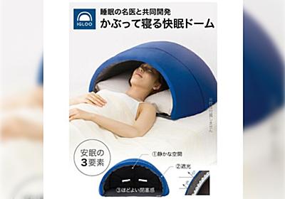 快眠ドームを購入し寝るのを楽しみにしていたのだが、やはりあの方に乗っ取られてしまった「全ては猫のもの」 - Togetter