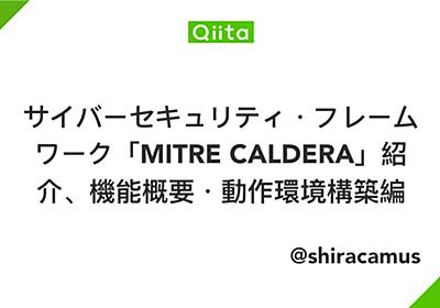 サイバーセキュリティ・フレームワーク「MITRE CALDERA」紹介、機能概要・動作環境構築編 - Qiita