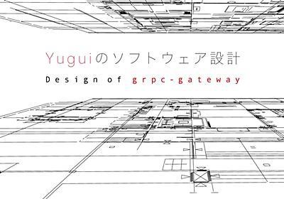 grpc-gatewayの開発に学ぶ、ソフトウェアの設計手法〜Yuguiが定めた、2つの基本設計方針 - エンジニアHub|若手Webエンジニアのキャリアを考える!