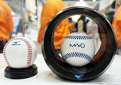 """投球の「伸び・キレ」、スマホで分かる ミズノ""""IoT野球ボール""""の勝算 - ITmedia ビジネスオンライン"""