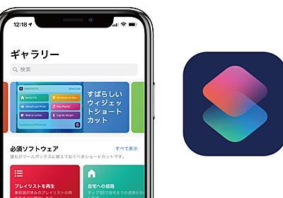 『ショートカット』アプリがクソ捗るぞ!サイトのソースコード表示や「Hey Siri」で家電操作など便利すぎ | 男子ハック