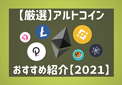 【2021年】ビットコイン以外のおすすめ仮想通貨を厳選【アルトコイン】 おカネの育成小屋