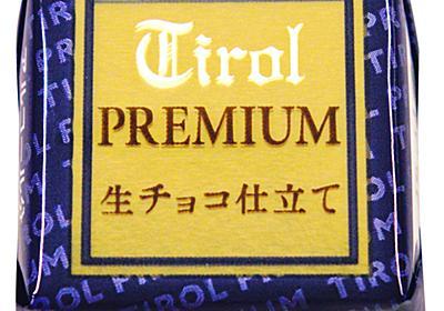 チロルチョコ、ロイズとのコラボに続くオリジナル生チョコ「チロルプレミアム」10/17発売 1個42円 - はてなニュース