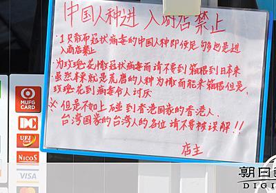 新型肺炎を理由に「中国人は入店禁止」 箱根の駄菓子店:朝日新聞デジタル