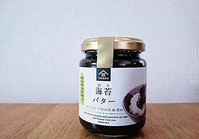 海苔バター @久世福商店 テレビ放映後即完売!!パンにもぴったりなご飯のお供 - ツレヅレ食ナルモノ