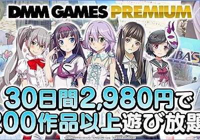 美少女PCゲームが遊び放題「DMM GAMES PREMIUM」 月額2980円 - ITmedia NEWS