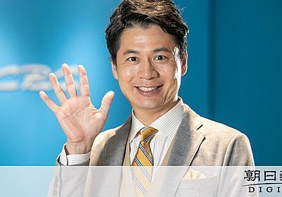 ゴゴスマ・石井亮次「20年越し夢かなう」関西での放送:朝日新聞デジタル