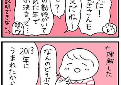 【四コマ2本】干支を知る - むすメモ!
