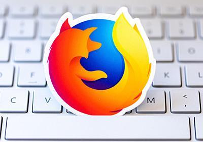 「Firefox 64」公開、機能の提案やタブ管理を強化 - CNET Japan