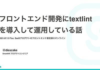 フロントエンド開発にtextlintを導入して運用している話 - Speaker Deck