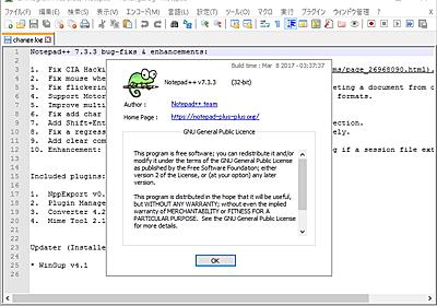 CIAが悪用していたセキュリティホールを埋めた「Notepad++」v7.3.3が公開 - 窓の杜
