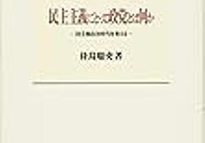 待鳥聡史『民主主義にとって政党とは何か』 - 西東京日記 IN はてな