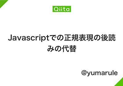 Javascriptでの正規表現の後読みの代替 - Qiita