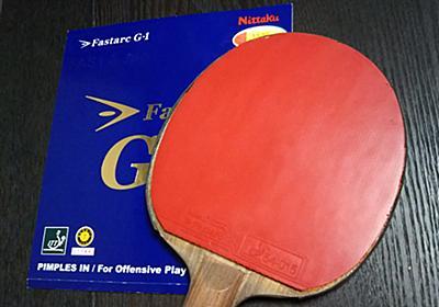 「ニッタク ファスターク G-1」に手を出してしまい   卓球はじめました
