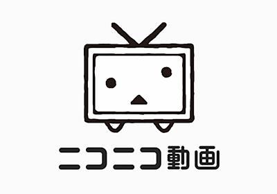 ニコニコ動画とFlash終了の歴史ーーFLV・SWFからMP4への転換期と、未だ残るFlash形式の謎に迫る|Real Sound|リアルサウンド テック