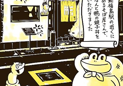 なんと鴨肉の親子丼!新福島の「藤乃」で河内鴨の親子どんぶりセットを食べる - macaroni